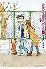 からかい上手の(元)高木さん(8) (ゲッサン少年サンデーコミックス) Kindle版