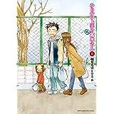 からかい上手の(元)高木さん(8) (ゲッサン少年サンデーコミックス)