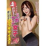 【数量限定】アソコに直穿きスポウェア女子 マン汁流して感じすぎエクササイズ!! 《激レアパンティ1枚+写真1枚付》 (初回限定版) SWDF-008G [DVD]