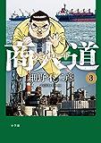 商人道(3) (ビッグコミックス)