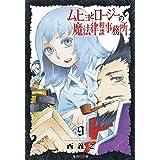 ムヒョとロージーの事務所 9 (集英社文庫―コミック版)
