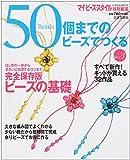 50個までのビーズでつくる (Vol.3) (にちぶんMOOK)