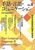 手話・言語・コミュニケーション8