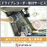【全国対応】前方1カメラのみドライブレコーダー取付-輸入車-商品持込専用