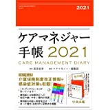ケアマネジャー手帳2021