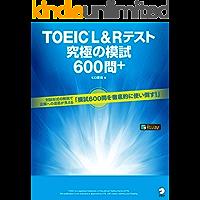 [音声DL付]TOEIC(R) L&Rテスト 究極の模試600問+ 究極のゼミシリーズ