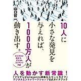 10人に小さな発見を与えれば、1000万人が動き出す。
