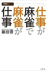 仕事が麻雀で麻雀が仕事 (近代麻雀戦術シリーズ) Kindle版