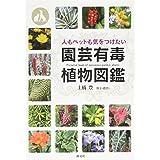 園芸有毒植物図鑑: 人もペットも気をつけたい