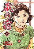 蔵の宿 23巻 (芳文社コミックス)
