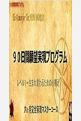 潜在意識革命13巻~90日間願望実現プログラム: 六ヶ月完全実現マスターコース Kindle版