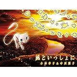 風といっしょに(完全生産限定盤)(DVD付)(特典なし)