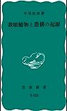 栽培植物と農耕の起源 (岩波新書)