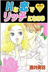 酒井美羽スペシャルセレクション 1巻 Kindle版