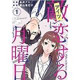 敵に恋する月曜日 分冊版 1話 (まんが王国コミックス)