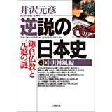 逆説の日本史6 中世神風編/鎌倉仏教と元冦の謎 (小学館文庫)