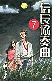 信長協奏曲(7) (ゲッサン少年サンデーコミックス)