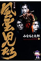風雲児たち 20巻 (SPコミックス) Kindle版