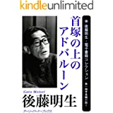 首塚の上のアドバルーン 後藤明生・電子書籍コレクション