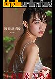 千倉里菜 写真集 遠距離恋愛 Vol.02 神戸編 下