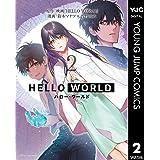 HELLO WORLD 2 (ヤングジャンプコミックスDIGITAL)