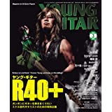 YOUNG GUITAR (ヤング・ギター) 2020年 03月号