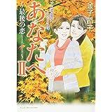 アラ還愛子ときどき母 あなたへII 〜最後の恋 second season〜 (A.L.C. SELECTION)