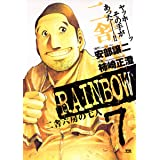 RAINBOW(7) (ヤングサンデーコミックス)