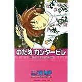 のだめカンタービレ(7) (Kissコミックス)