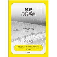 景観用語事典 増補改訂第二版