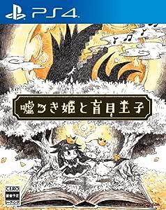 嘘つき姫と盲目王子 - PS4