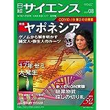 日経サイエンス2021年8月号(特集:ヤポネシア/17年ゼミの生存戦略)