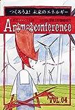 動物かんきょう会議 日本語版〈Vol.04〉エネルギー