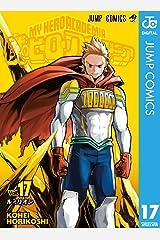 僕のヒーローアカデミア 17 (ジャンプコミックスDIGITAL) Kindle版