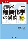 大学受験Doシリーズ 福間の無機化学の講義 四訂版
