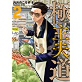 極主夫道 (2) (BUNCH COMICS)