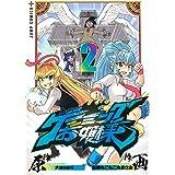 ゲーミングお嬢様 2 (ジャンプコミックス)