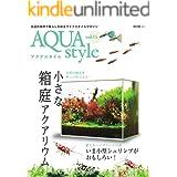 AQUA style (アクアスタイル) Vol.15 (2019-10-03) [雑誌] Aqua Style(アクアスタイル)