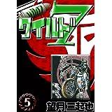 ワイルド7 (5)