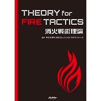 消火戦術理論 THEORY for FIRE TACTICS (イカロス・ムック Jレスキュー消防テキストシリーズ)