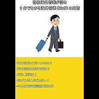 現役海外営業が語る 5分でわかる海外営業(BtoB)の内情