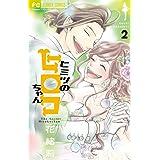 ヒミツのヒロコちゃん (2) (フラワーコミックス)