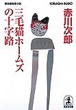 三毛猫ホームズの十字路 (光文社文庫)