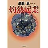 灼熱起業 (文春文庫 た 72-11)