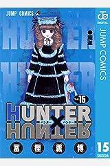 HUNTER×HUNTER モノクロ版 15 (ジャンプコミックスDIGITAL) Kindle版