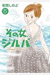 その女、ジルバ(5) (ビッグコミックス) Kindle版