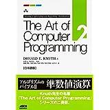 The Art of Computer Programming Volume 2 Seminumerical Algorithms Third Edition 日本語版