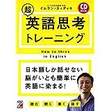 CD BOOK 超英語思考トレーニング (アスカカルチャー)