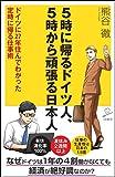 5時に帰るドイツ人、5時から頑張る日本人 ドイツに27年住んでわかった 定時に帰る仕事術 (SB新書)