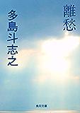 離愁 (角川文庫)